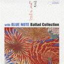 (オムニバス) NHK 美の壺 with ブルーノート〜バラード・コレクション〜 [CD]