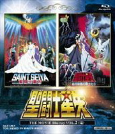 聖闘士星矢 THE MOVIE Blu-ray VOL.2 [Blu-ray]