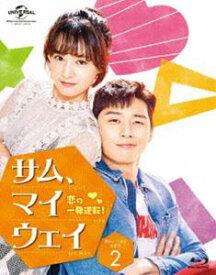 サム、マイウェイ〜恋の一発逆転!〜 Blu-ray SET2<約120分特典映像DVD付き> [Blu-ray]
