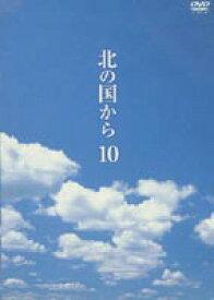 北の国から 10 [DVD]