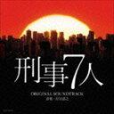 吉川清之(音楽)/テレビ朝日系 ドラマ「刑事7人」オリジナルサウンドトラック(CD)