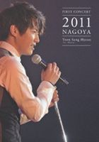 ユン・サンヒョン/FIRST CONCERT 2011 NAGOYA(DVD)