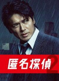 匿名探偵2 DVD BOX [DVD]