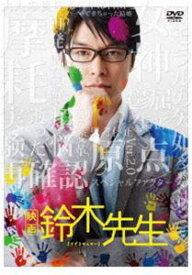 映画 鈴木先生 豪華版DVD【特典DVD・CD付き3枚組】 [DVD]