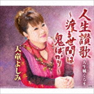 天童よしみ/人生讃歌 〜渡る世間は鬼ばかり〜(CD)