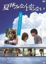 夏休みなんかいらない(DVD)