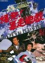爆発!暴走遊戯(期間限定) ※再発売(DVD)