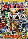 激走戦隊カーレンジャー VOL.3(DVD)