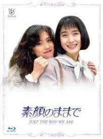 素顔のままで Blu-ray BOX [Blu-ray]
