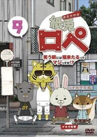 紙兎ロペ 笑う朝には福来たるってマジっすか!?9 [DVD]
