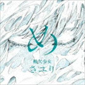 さユり / め(通常盤) [CD]