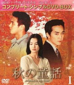 秋の童話 BOX1<コンプリート・シンプルDVD-BOX5,000円シリーズ>【期間限定生産】 [DVD]