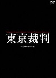東京裁判 デジタルリマスター版 [DVD]