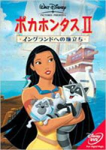 ポカホンタス2 【DVD】