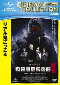 リアル鬼ごっこ4 [DVD]