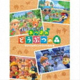 [送料無料] (ゲーム・ミュージック) あつまれ どうぶつの森 オリジナルサウンドトラック BGM集 [CD]