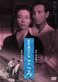 夏目漱石のこころ(新潮文庫連動DVD) [DVD]