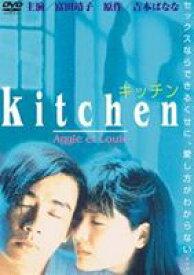 kitchen キッチン [DVD]