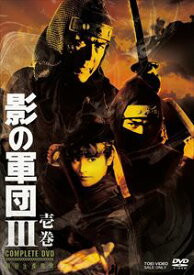 影の軍団3 COMPLETE DVD 壱巻(初回生産限定) [DVD]