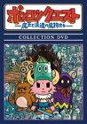 ポンコツクエスト ~魔王と派遣の魔物たち~ COLLECTION DVD