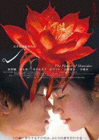 シャニダールの花 特別版 Blu-ray [Blu-ray]