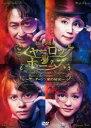 ミュージカル シャーロック ホームズ 〜アンダーソン家の秘密〜(DVD)
