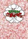 モヤモヤさまぁ〜ず2 DVD-BOX(VOL.24、VOL.25)(DVD)