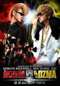 氣志團/KISHIDAN DEBUT 10th ANNIVERSARY 極東ROCK'N'ROLL HIGH SCHOOL 氣志團 vs DJ OZMA 〜おれがあいつであいつがおれで〜 [DVD]