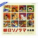 朝日ソノラマ大全集(CD)