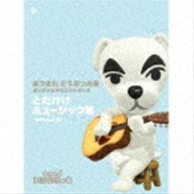 [送料無料] (ゲーム・ミュージック) あつまれ どうぶつの森 オリジナルサウンドトラック とたけけミュージック集 Instrumental [CD]