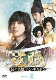 逆賊-民の英雄ホン・ギルドン- DVD-SET2 [DVD]