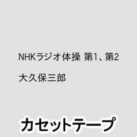 大久保三郎 / NHKラジオ体操 第1、第2 [カセットテープ]