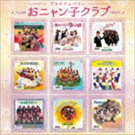 おニャン子クラブ / プラチナムベスト おニャン子クラブ(UHQCD) [CD]