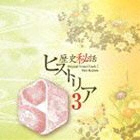 梶浦由記(音楽) / 歴史秘話 ヒストリア オリジナル・サウンドトラック 3 [CD]