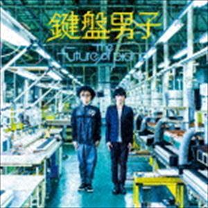 《送料無料》鍵盤男子/The future of piano(CD)