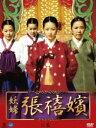 妖婦 張禧嬪 DVD-BOX 6 [DVD]