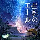 GReeeeN/星影のエール(通常盤)