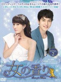 女の香り DVD-BOX 2 [DVD]