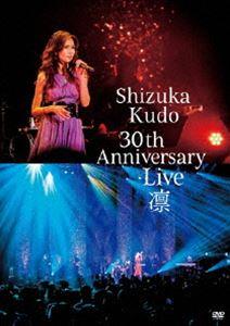 工藤静香/Shizuka Kudo 30th Anniversary Live 凛 DVD [DVD]
