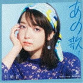 [送料無料] 上白石萌音 / あの歌-1-(通常盤) [CD]
