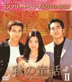 秋の童話 BOX2<コンプリート・シンプルDVD-BOX5,000円シリーズ>【期間限定生産】 [DVD]