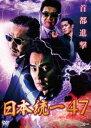 日本統一47 [DVD]