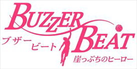 ブザー・ビート 〜 崖っぷちのヒーロー 〜 DVD-BOX [DVD]