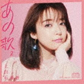 [送料無料] 上白石萌音 / あの歌-2-(通常盤) [CD]