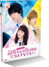 スペシャルドラマ『黒崎くんの言いなりになんてならない』 [Blu-ray]
