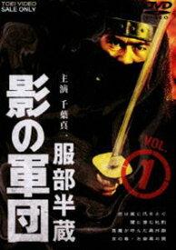 服部半蔵 影の軍団 VOL.1 [DVD]