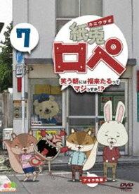紙兎ロペ 笑う朝には福来たるってマジっすか!?7 [DVD]