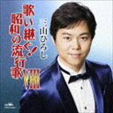 《送料無料》三山ひろし/歌い継ぐ!昭和の流行歌 VIII(CD)