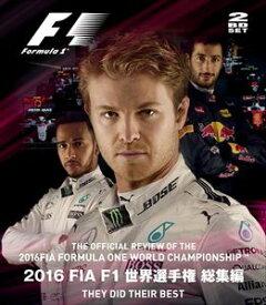 2016 FIA F1 世界選手権 総集編 ブルーレイ版 [Blu-ray]