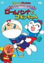 それいけ!アンパンマン だいすきキャラクターシリーズ ロールパンナ ロールパンナとコキンちゃん(DVD)